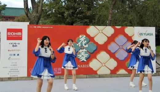 💃「京都学生祭典」~女子大学生アイドル・ユニドル~花菱ステージ
