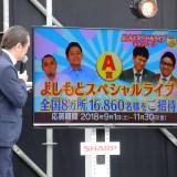 よしもとスペシャルライブ