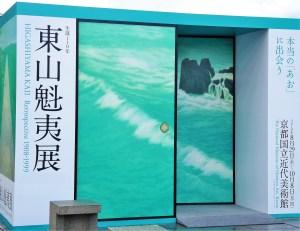 東山魁夷展・京都国立近代美術館