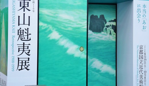 🎨「東山魁夷展」本当の「あお」に出会う・ 京都国立近代美術館・国立新美術館