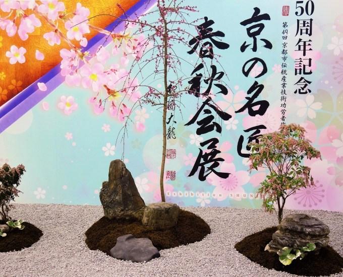 京都市伝統産業の日・みやこめっせ