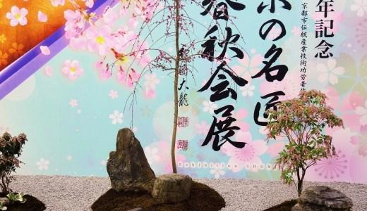 京都市「伝統産業の日」みやこめっせ・京都伝統産業ふれあい館 Miyakomesse KYOTO