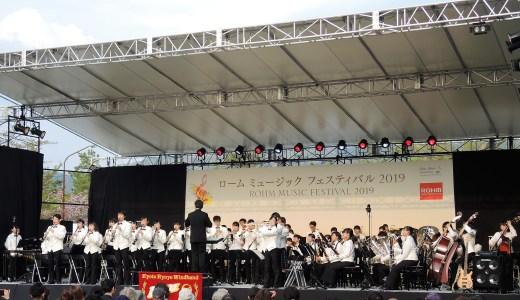 🎼ローム ミュージック フェスティバル「野外コンサート」京都両洋高等学校吹奏楽部