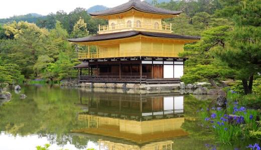🌟 京都・世界遺産「金閣寺」鹿苑寺 Kinkakuji KYOTO