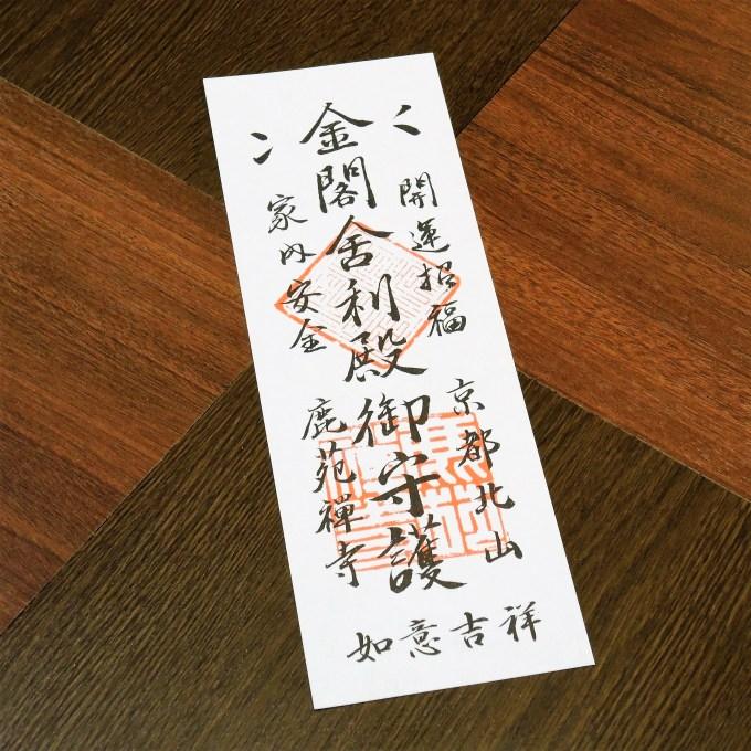 京都・世界遺産・金閣寺・お札