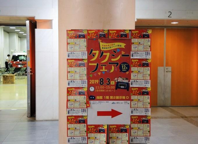 京都・みやこめっせ・タクシーフェア