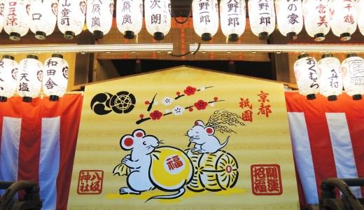 🐭 京都・祇園「八坂神社」干支絵馬・子年・鼠 YasakaJinja KYOTO