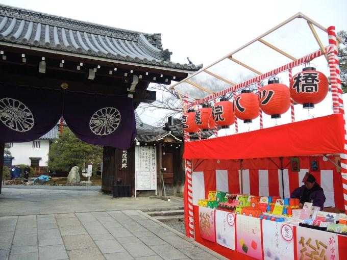 京都・節分「聖護院」聖護院八ッ橋
