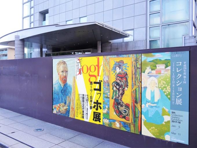 京都国立近代美術館「ゴッホ展」