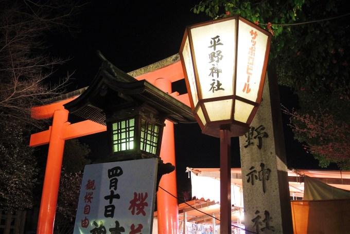 京都「平野神社」