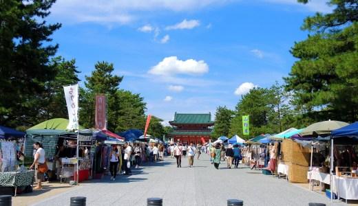 ⛩ 2021年 京都「平安楽市」手づくり市 日程 平安神宮・岡崎公園