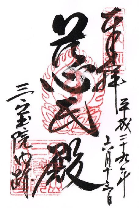 8醍醐寺三宝院御朱印