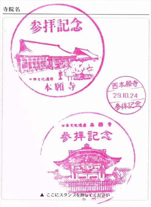 35西本願寺スタンプ