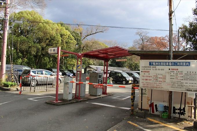 45下鴨神社の駐車場
