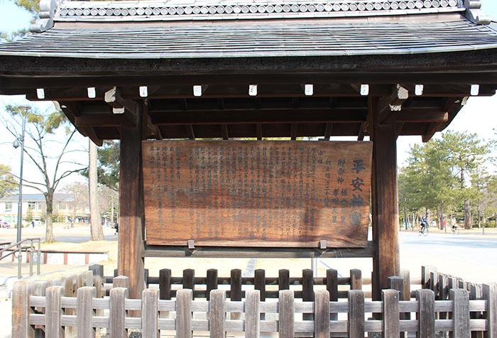 11.平安神宮の由緒