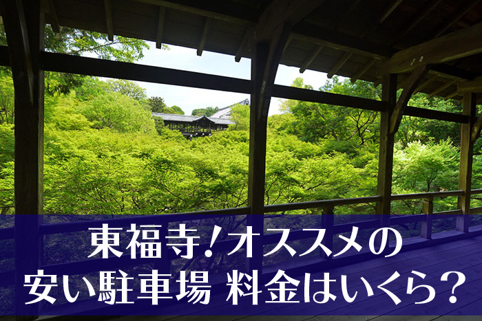 東福寺の臥雲橋-01