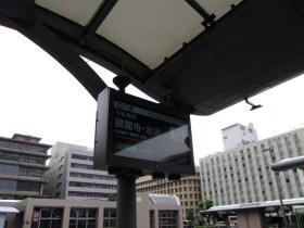 京都駅前バス停