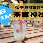 熱海 来宮神社 インスタ映え タピオカ カフェ