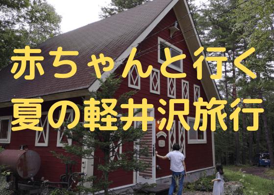 赤ちゃん 複数家族 軽井沢 宿