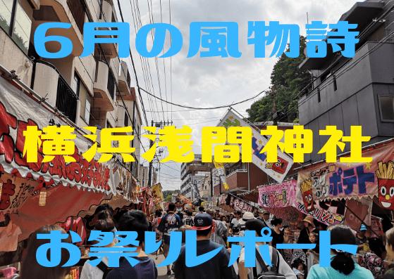 横浜 浅間神社 お祭り