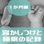 1か月 赤ちゃん 寝ない 睡眠時間 寝かしつけ 昼夜逆転