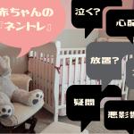 寝ない 赤ちゃん ネントレ 不安 放置 泣く 悪影響 心配 躊躇