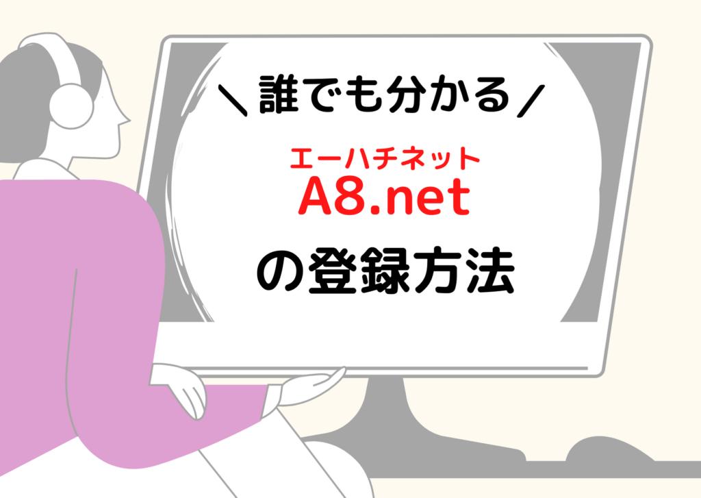 A8ネット 登録方法 始め方