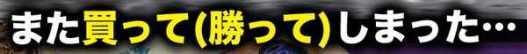競艇予想サイト「オニアツ」のキャッチコピー画像2です。