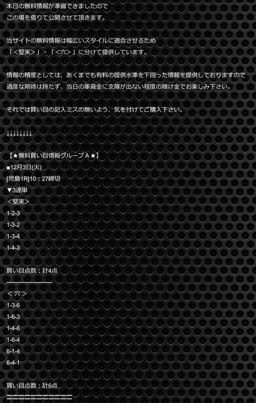 競艇予想サイト「競艇レンジャー」の2019/12/3の無料予想画像です。