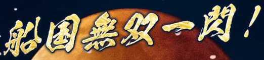 競艇予想サイト「船国無双」のキャッチコピー画像1です。