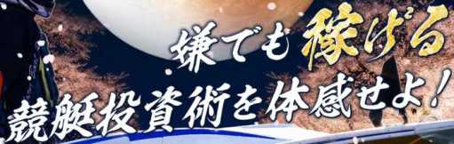 競艇予想サイト「船国無双」のキャッチコピー画像2です。