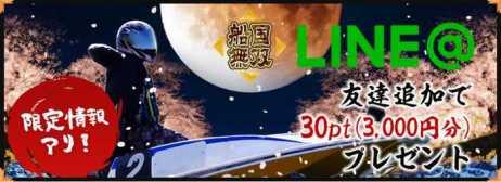 競艇予想サイト「船国無双」のキャンペーン画像5です。