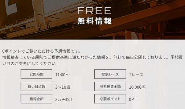 競艇予想サイト「競艇ダイヤモンド」の無料情報画像です。