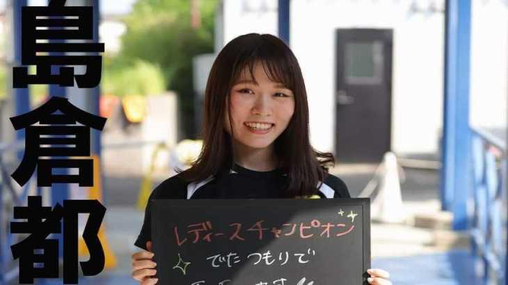 【競艇選手名鑑】新潟県が産んだ120期生、島倉都という女性ボートレーサー