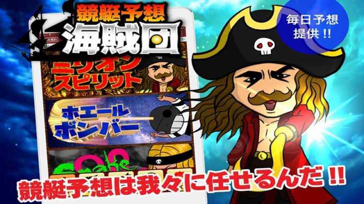 競艇予想アプリ「競艇予想海賊団」の検証結果と口コミ!