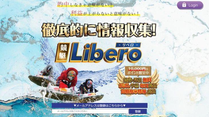 競艇予想サイト「競艇Libero(リベロ)」のTOP画像です。