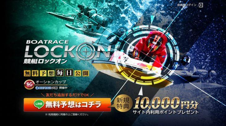 競艇予想サイト「競艇ロックオン」のTOP画像です。