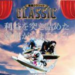 競艇予想サイト「競艇CLASSIC(クラシック)」のTOP画像です。