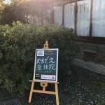 7月の与謝野町出張整体のご案内です。