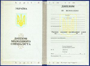 Украинский диплом младшего специалиста техникумаучилища