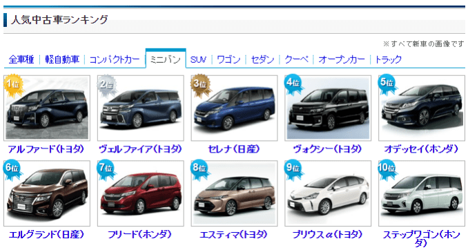 xe-minivan
