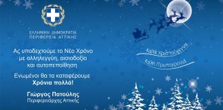 Πατούλης, χριστουγεννιάτικες ευχές