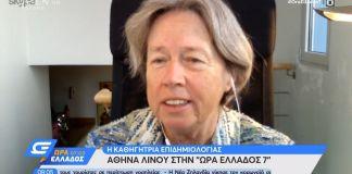 athina-linou