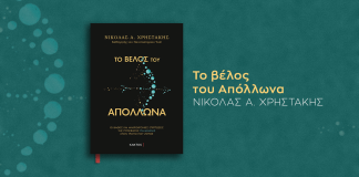 to-velos-tou-apollona-xristakis