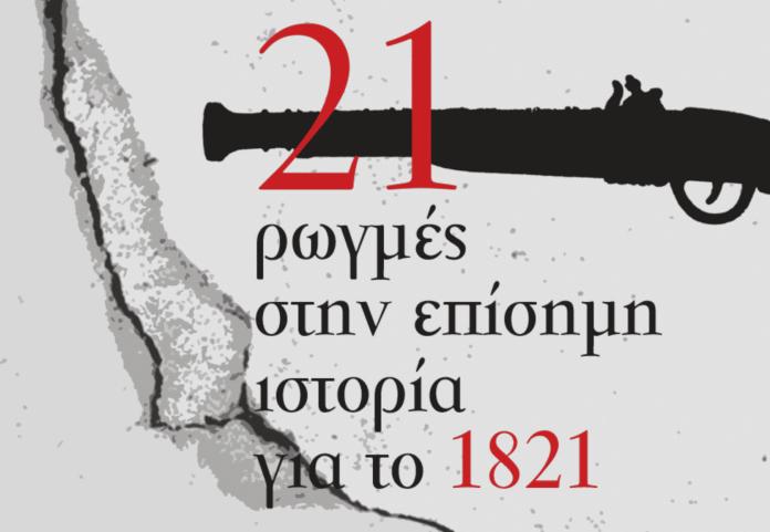 Σπύρος Αλεξίου 21 ρωγμές στην επίσημη ιστορία για το 1821