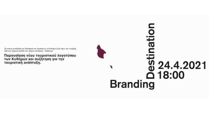 branding-kythira-logo