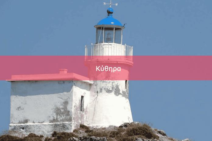kithira-travel