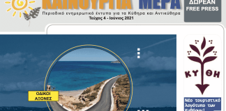 kainourgia mera Ευστράτιος Χαρχαλάκης