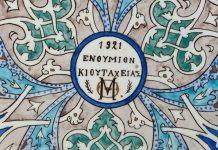 enthymion-kioutaxeias
