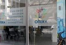opeka-ta-epidomata-pou-katavallontai-simera